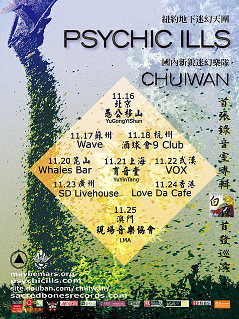 Psychic Ills Chinese tour 2012 flyer